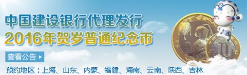 """关于""""2016年贺岁普通纪念币(第二批)""""预约兑换的公告"""