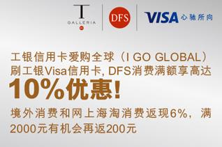爱购全球——DFS消费满额享高达10%优惠