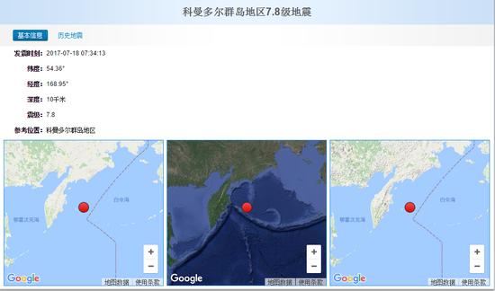 俄科曼多尔群岛发生7.8级地震