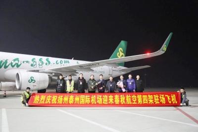 随着春秋航空第四架驻场飞机的到来,将更加方便扬州泰州国际机场的